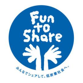 環境省 Fun to Share 宣言